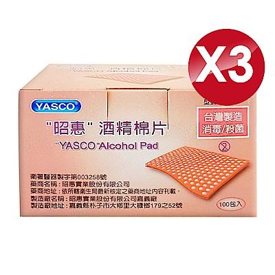 YASCO 昭惠 酒精棉片(100片x3盒)