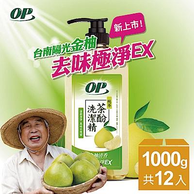OP 茶酚金柚清香洗潔精 1000 g( 12 入/箱)