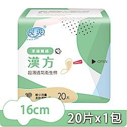 良爽漢方珍珠柔棉衛生棉-護墊型16cm 20片/包