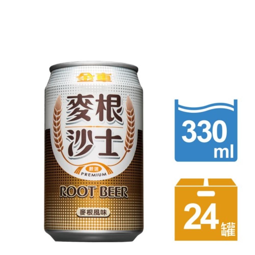 金車 麥根沙士(330mlx24瓶)