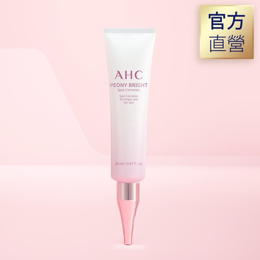 AHC  無瑕煥白淡斑精華乳20ML