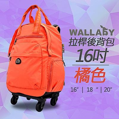WALLABY 袋鼠牌 素色 16吋拉桿後背包 橘色