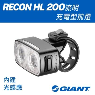 GIANT RECON HL 200流明前燈