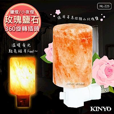 KINYO 玫瑰鹽開運鹽燈/小夜燈/壁燈(NL-225)天然礦石