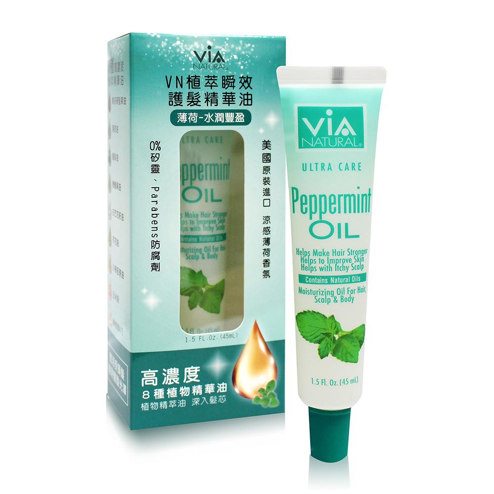 Via Natural 植萃瞬效護髮精華油 薄荷-水潤豐盈(1.5oz/45ml)