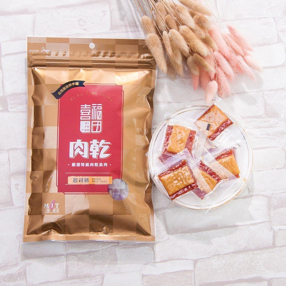 喜福田  起司豬肉乾 100g/袋