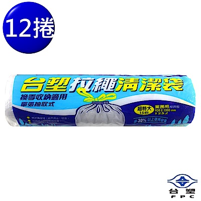 台塑 拉繩 清潔袋 垃圾袋 (超特大) (透明)(125L)(93*100cm)(12捲)