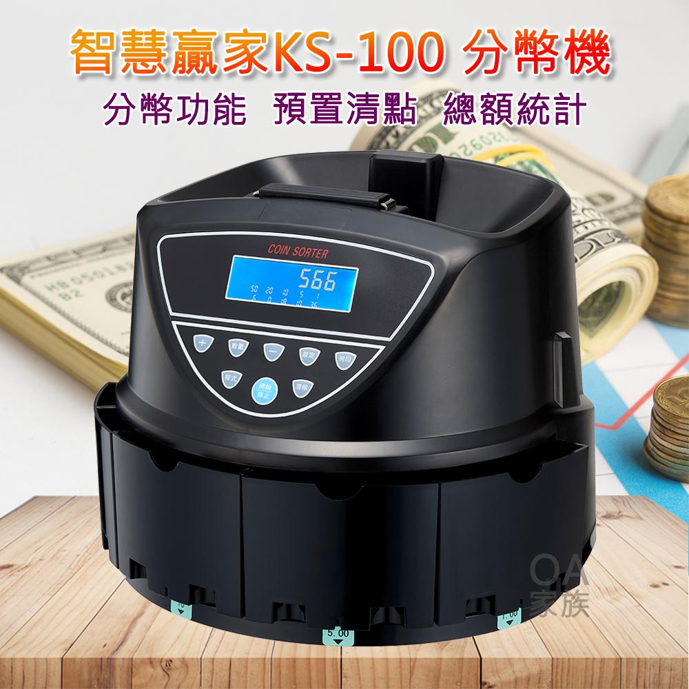 智慧贏家 KS-100智慧型數分幣機
