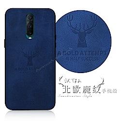 VXTRA OPPO R17 Pro 北歐鹿紋防滑手機殼(黑潮深藍)