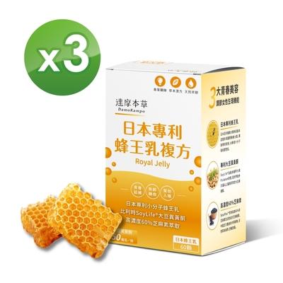 【達摩本草】日本專利蜂王乳x3盒 (60顆/盒)《調節女性體質、延續青春》