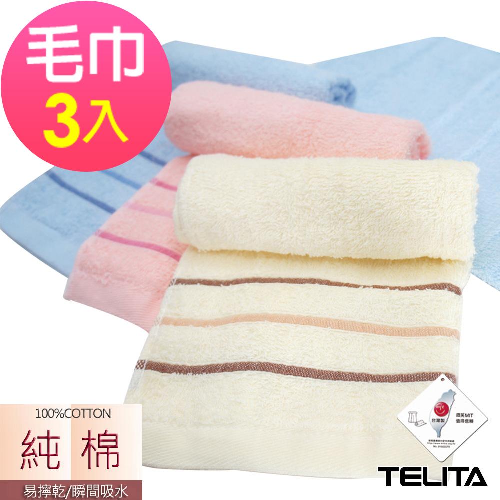 (3條組)MIT純棉 純棉精選色紗緞條易擰乾毛巾TELITA