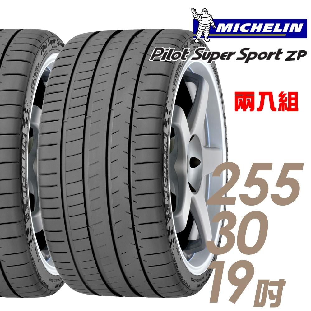 【米其林】Pilot Super Sport PSS 運動性能輪胎_二入組_255/30/19