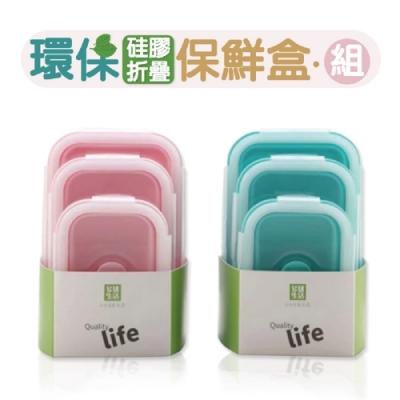 [買1組送1組] 環保矽膠折疊便當盒組(大+中+小)