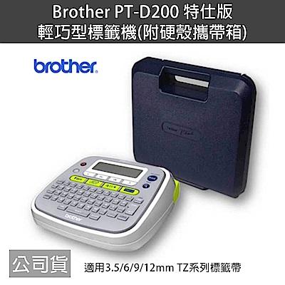 兄弟brother PT-D200 特仕版輕巧型標籤機(附硬殼攜帶箱)