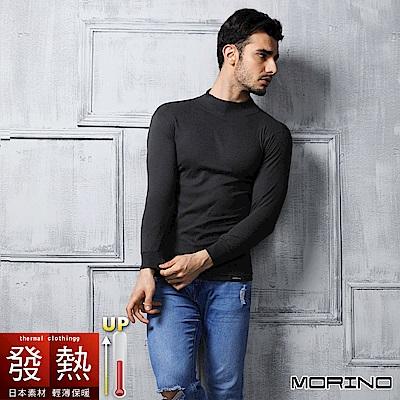日本素材 發熱衣 長袖T恤 高領衫 素T(灰色) MORINO摩力諾 男內衣