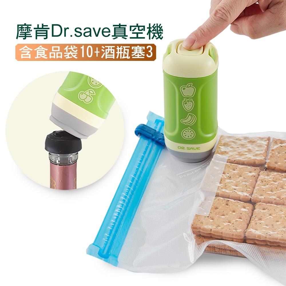 摩肯 DR. SAVE水果真空機組-食品保鮮/收納組(含10大食品袋3紅酒瓶塞)