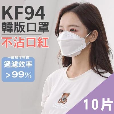 韓國版KF94 成人口罩(1包10入)