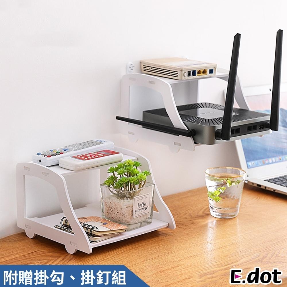 E.dot 分享器電視機頂盒壁掛桌面置物架