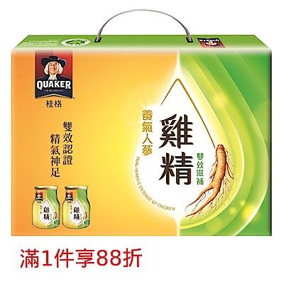桂格 養氣人蔘雞精禮盒68ml*8入