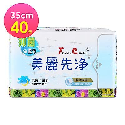 FC美麗先淨 草本抑菌衛生棉  35cm 夜用 6片/包 X40包