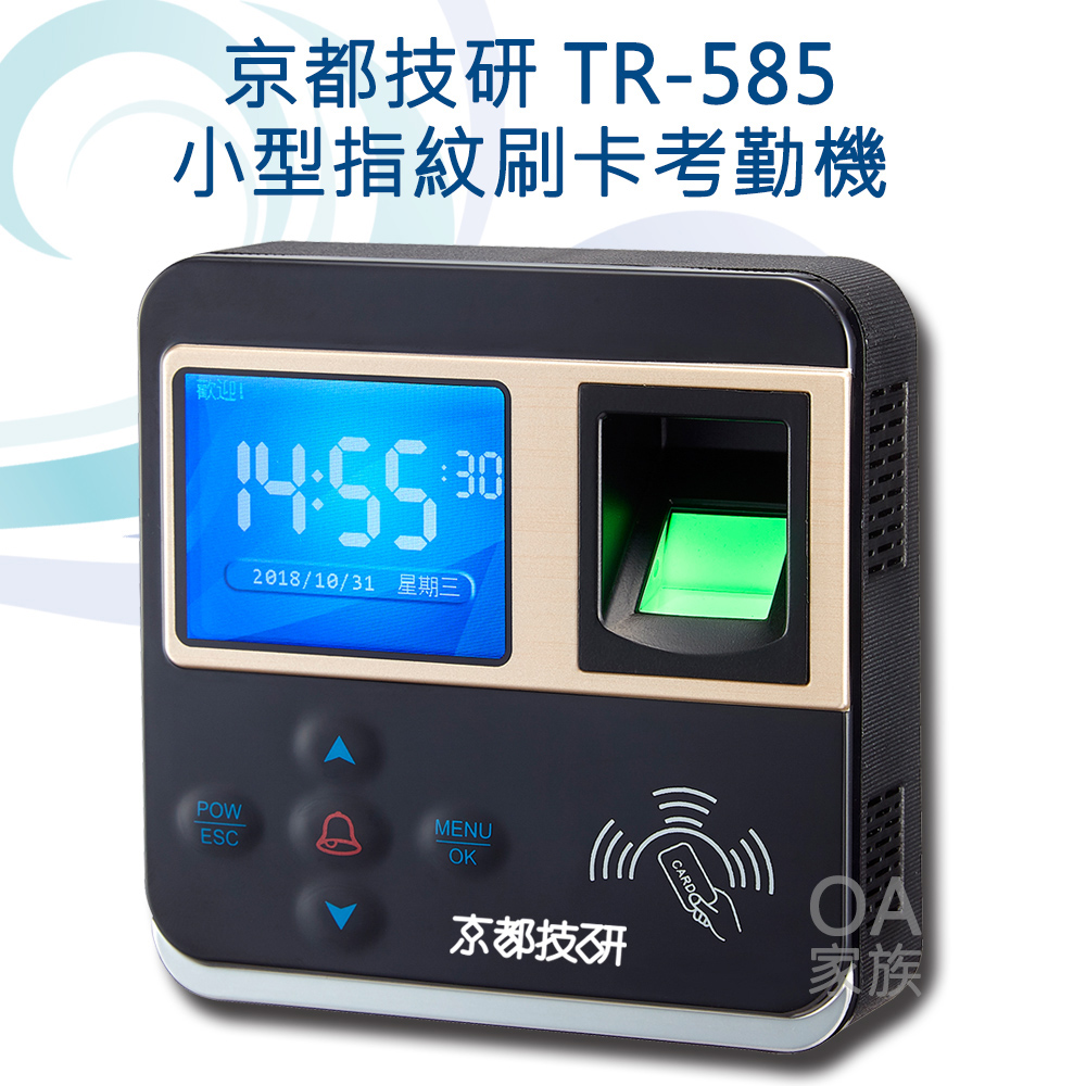 京都技研 TR-585迷你型網路指紋刷卡機/打卡鐘 @ Y!購物
