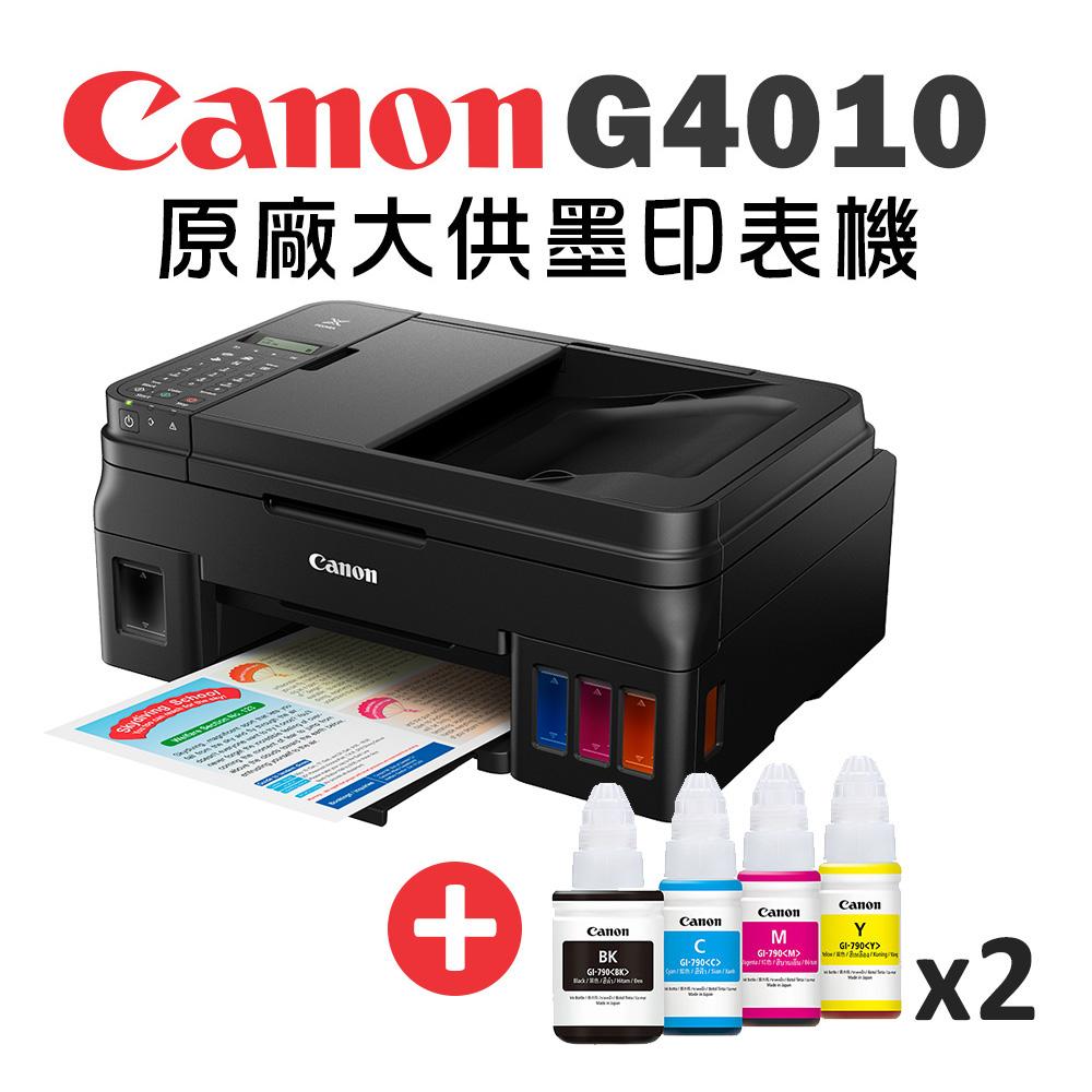 墨水7折◆Canon PIXMA G4010 原廠大供墨傳真複合機+GI-790BK/C/M/Y 墨水組(2組)