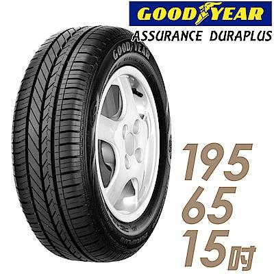【GOODYEAR 固特異】ADP-195/65/15吋輪胎 舒適耐磨輪胎