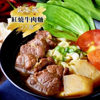 藍海饌‧紅燒牛肉麵(2入裝/盒)