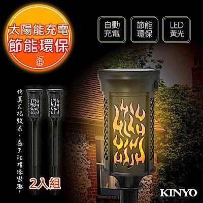 (2入組)KINYO 太陽能LED庭園燈系列-仿真火炬式(GL-6031)光感應開/關