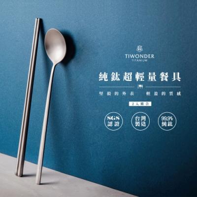 【TIWONDER】台灣製造極致純鈦餐具2入組