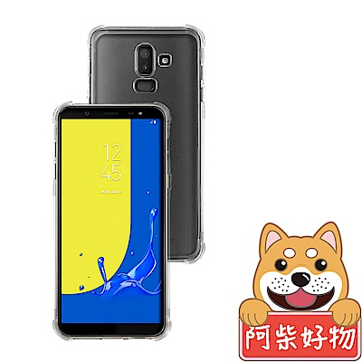 阿柴好物 Samsung Galaxy J8 防摔氣墊保護殼