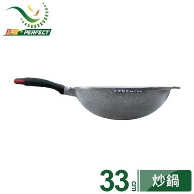 【PERFECT 理想】極緻鑄造不沾炒鍋33cm(無蓋)