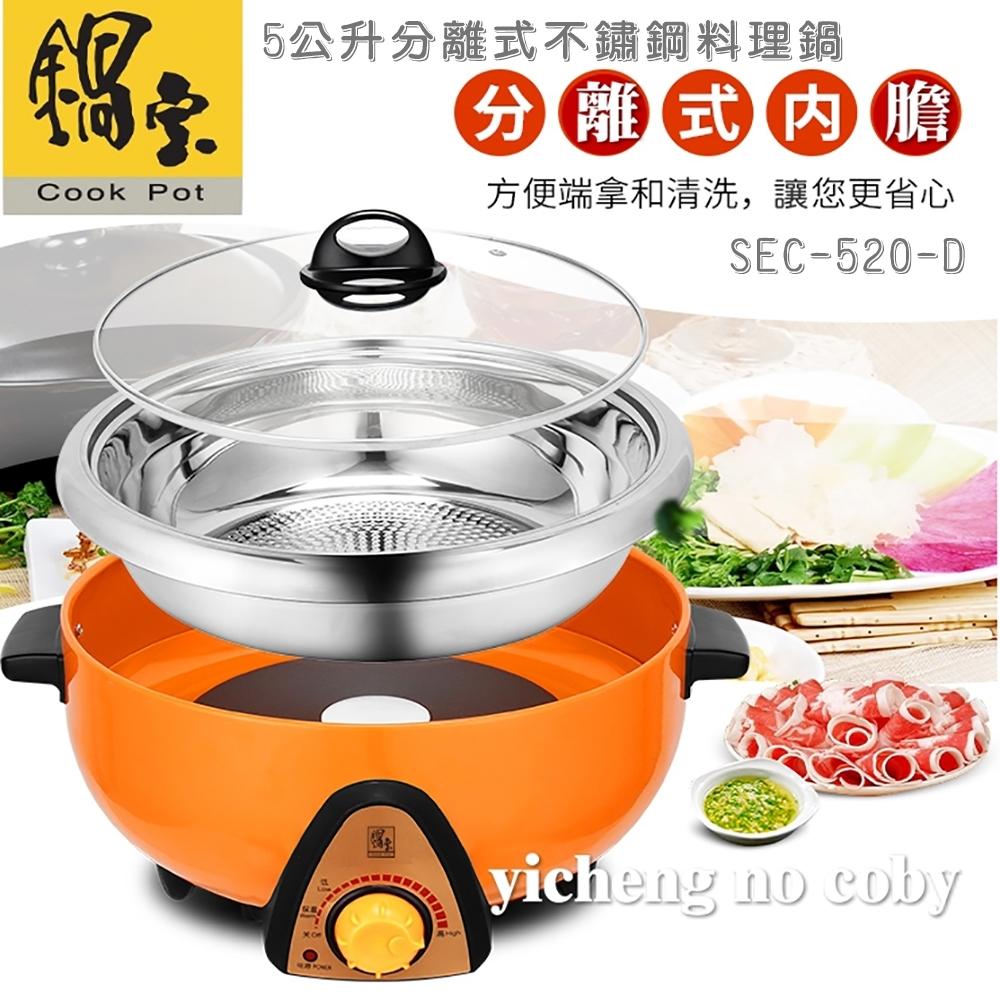 鍋寶5公升分離式不鏽鋼料理鍋 SEC-520-D