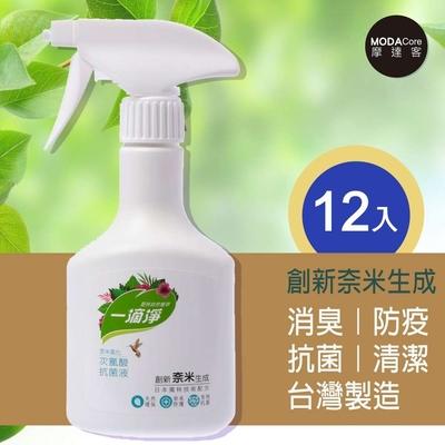 摩達客 一滴淨奈米氣化次氯酸水抗菌液400ml 12件組 (台灣製造/防疫/抗菌/清潔)