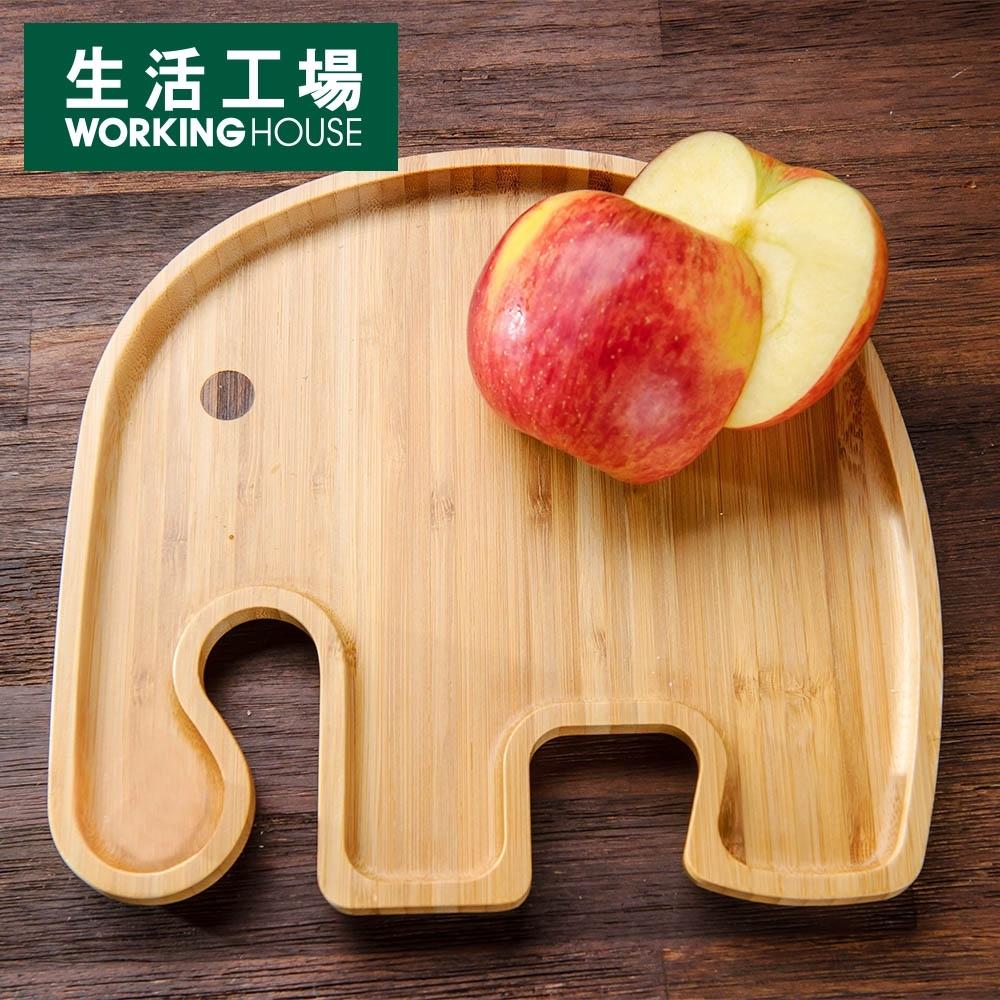 【女神狂購物↓38折起-生活工場】Natural動物餐盤-大象