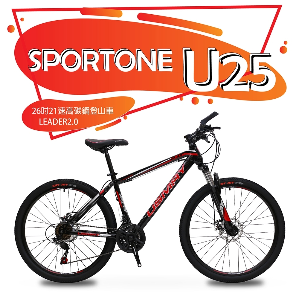 SPORTONE U25 21速26吋高碳鋼登山車LEADER2.0