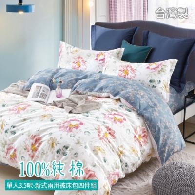 La Lune 台灣製40支精梳棉新式兩用被單人床包四件組 咖哩花