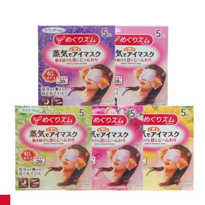 日本 kao 熱敷 蒸汽眼罩 5入