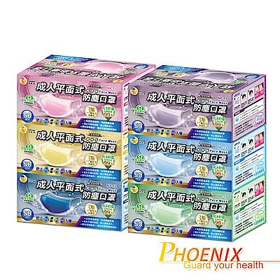 菲尼斯 時尚馬卡龍色系成人平面防塵口罩50入x3盒