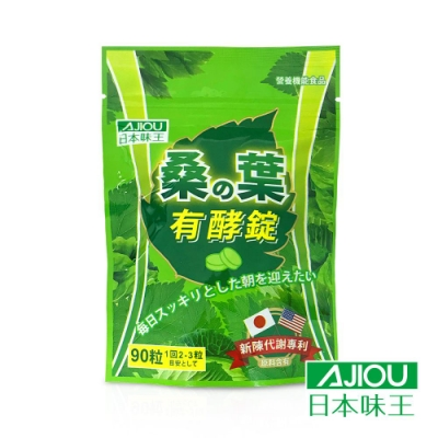 日本味王 桑葉有酵錠(90粒/袋)X3