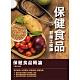 2020年保健食品概論 (保健食品初級工程師適用) (T125M20-1) product thumbnail 1