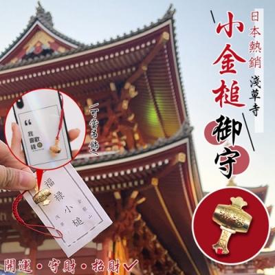 (3入組)日本淺草寺熱銷開運福祿小金槌御守
