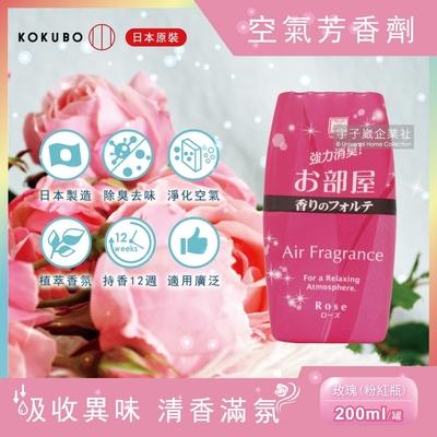 日本小久保KOKUBO 長效型室內浴廁 除臭去味空氣芳香劑(200ml/罐)-速