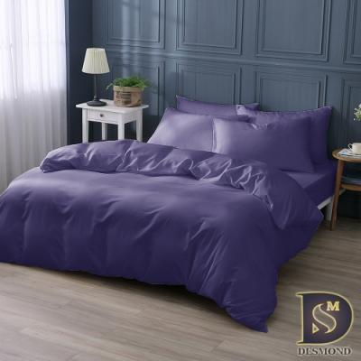 岱思夢 台灣製 加大 素色被套床包組 日系無印風 柔絲棉  神秘紫