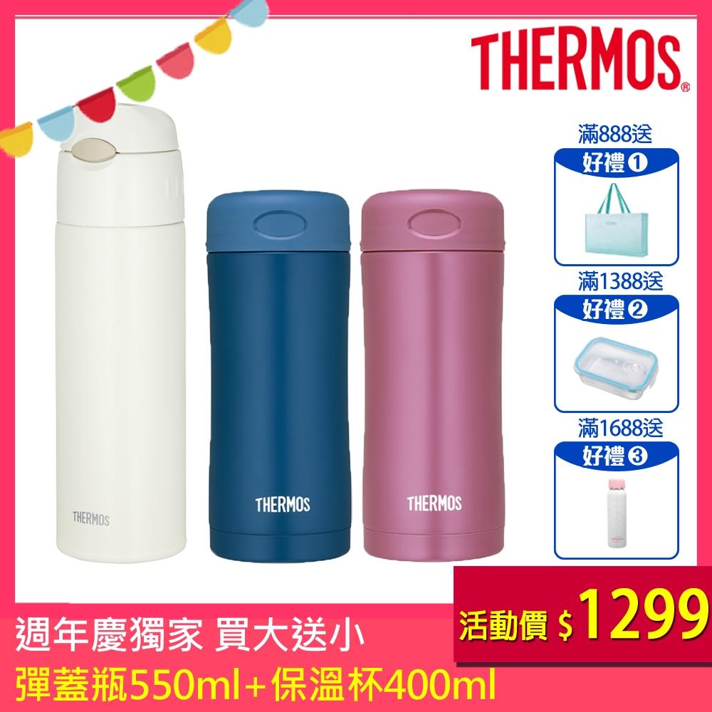 THERMOS膳魔師不鏽鋼吸管設計真空保冷瓶550ml(FHL-551-CRW)奶油白