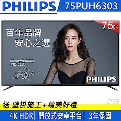 PHILIPS飛利浦 75吋 4K UHD 連網液晶顯示器 75PUH6303