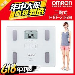 OMRON歐姆龍體重體脂計HBF-216 白色
