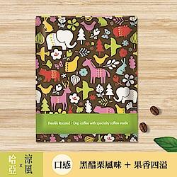 哈亞咖啡 涼風圖樣藝術 肯亞方便包(6入)