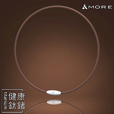 &MORE愛迪莫鈦鍺 健康鈦鍺項鍊 Mega Power II-褐色(全新升級版)