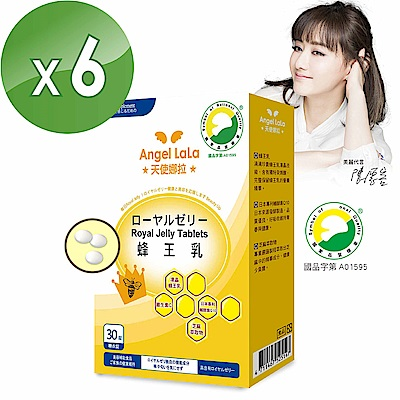 Angel LaLa天使娜拉 蜂王乳+芝麻素糖衣錠(30錠/盒x6盒)